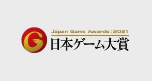 Japonya Oyun Ödülleri 2021 Kazananları Açıklandı